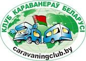 Caravaningclub BY